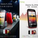 HTC Will Release the Desire P and Desire Q