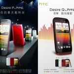 HTC Will Release the Desire P and Desire Q